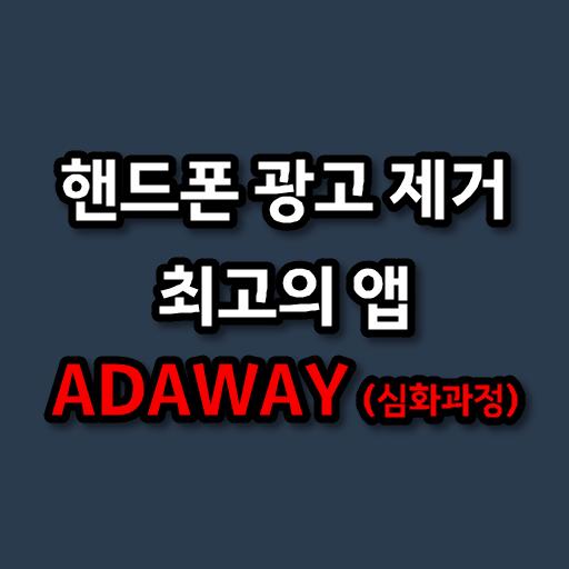 핸드폰 광고 제거 최고의 방법/앱 adaway