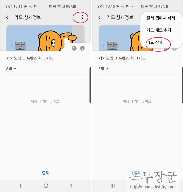 스마트폰 삼성페이 카드 삭제하는 방법