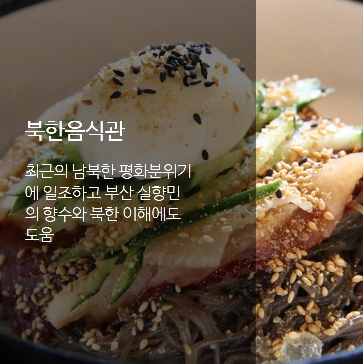 2018 부산국제음식박람회 북한음식관