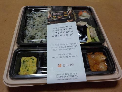 본죽 본도시락 메뉴 추천 가격 정보
