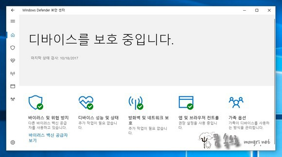 Windows Defender 보안 센터