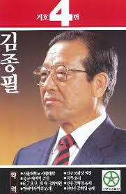 박근혜 김종필의 사촌형부 관계와 업적 따라가기