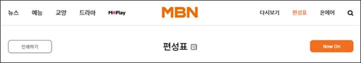 MBN 편성표