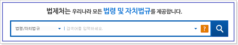 국가법령센터(http://www.law.go.kr)