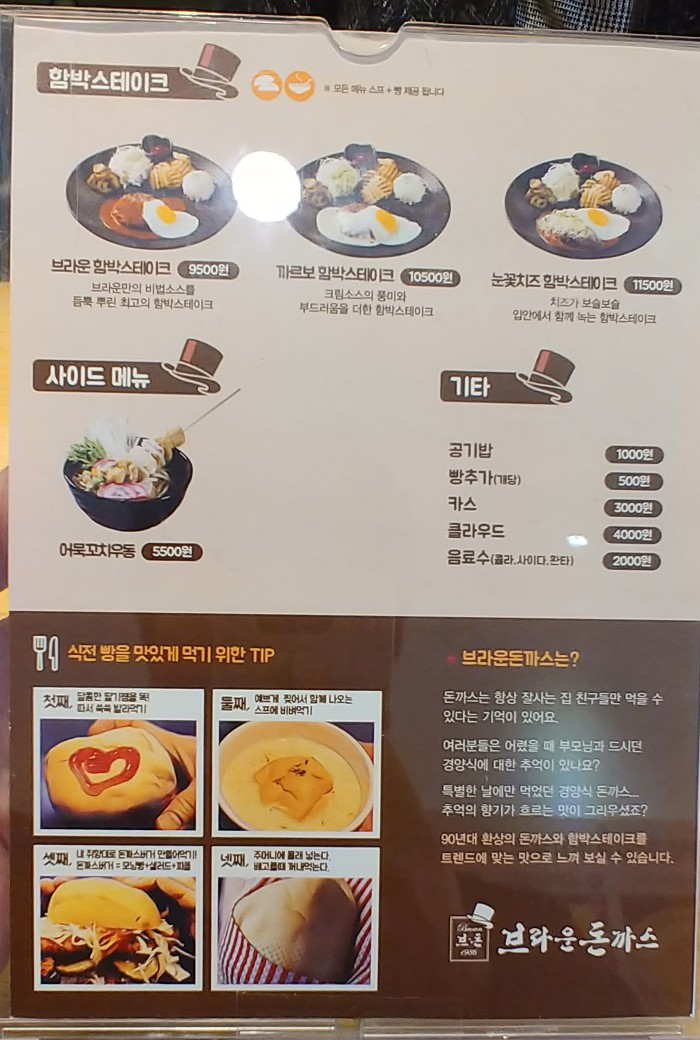 서울돈까스맛집 브라운돈까스 삼성중앙역점 메뉴