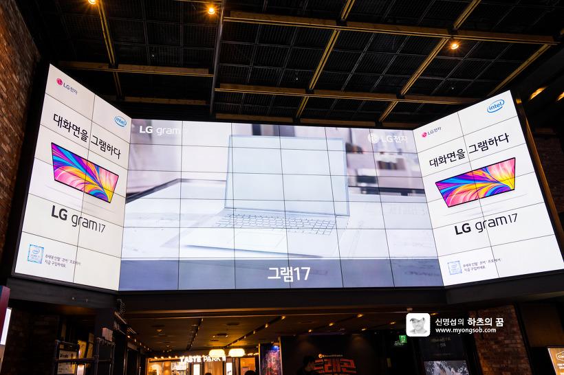 LG 그램 17 미디어 발표회