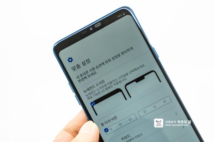 LG G7 씽큐(ThinQ) 전면 상단 뉴세컨드 스크린