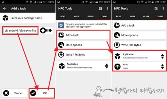 NFC 태그 어플리케이션 실행 작업 생성