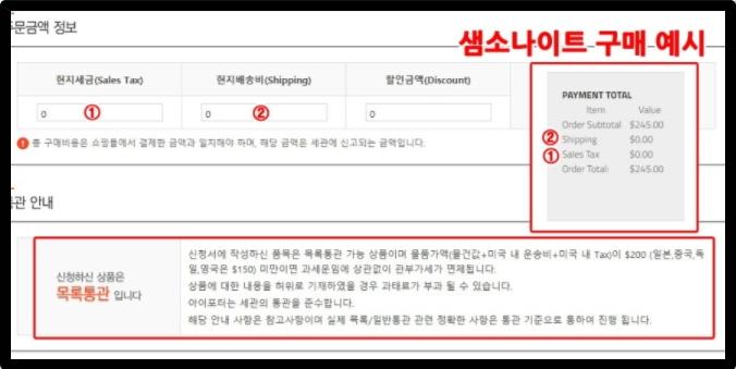 미국해외직구 유명 배송대행지 '아이포터' 배송대행신청서 후기