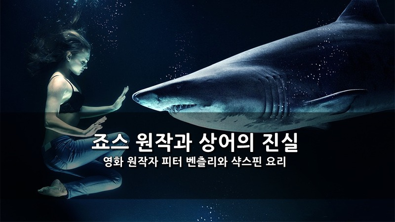 피터 벤츨리의 죠스 원작과 상어의 진실, 샥스핀 요리