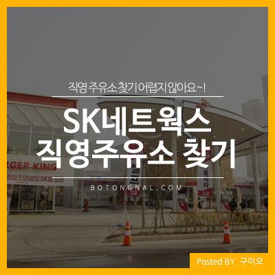 SK 직영 주유소 위치 간편하게 찾기