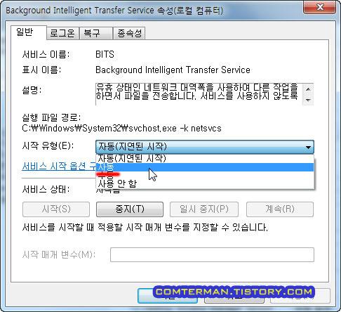 윈도우 서비스 시작 유형 변경