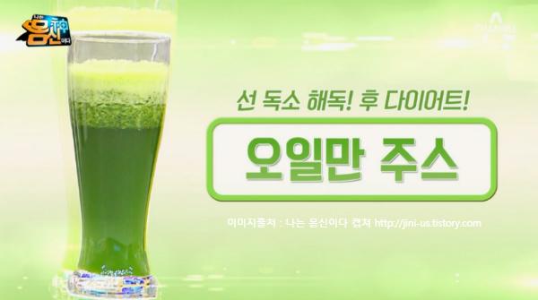 요요 없고 굶지 않는 해독 다이어트 <오일만 주스> 해독주스 레시피 만드는 법, 섭취방법, 부작용 - 나는 몸신이다 227회 5월 14일 지용성 독소제거 파슬리 레몬 효능6