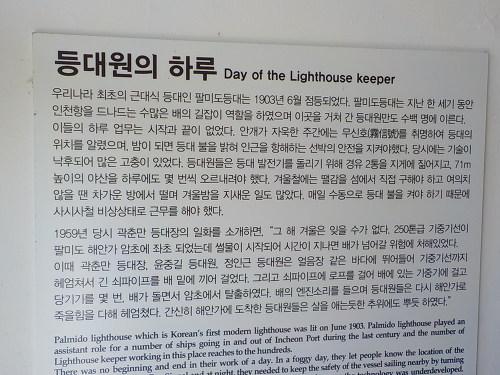 인천 여행 관광 명소 팔미도 유람선 타는법