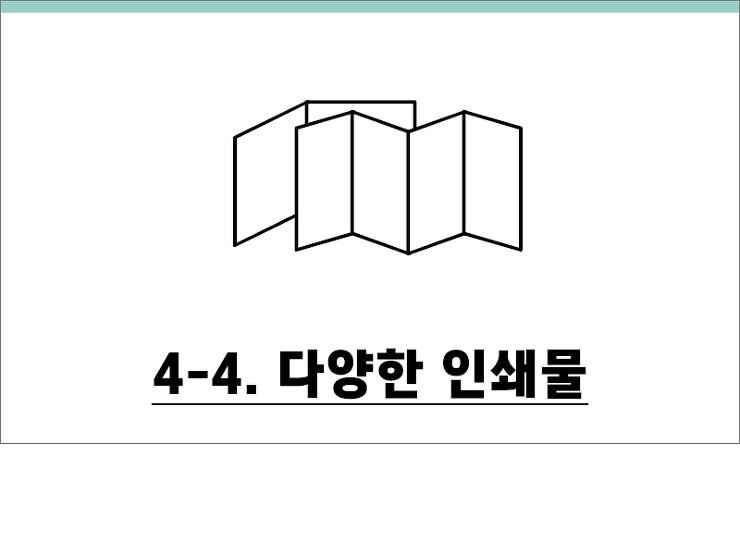 4-4. 다양한 인쇄물