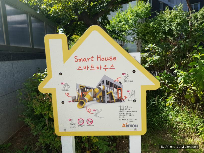 스마트 하우스 설명