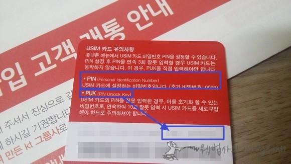 KT 엠모바일 유심 카드 PIN 및 PUK