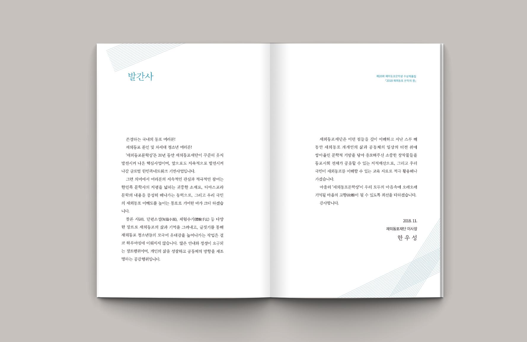 2018 재외동포 문학의 창