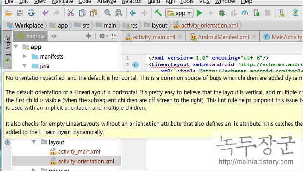 안드로이드 개발 No orientation specified, and the default is horizontal. This is a common source of bugs when children are added dynamically. 에러 해결
