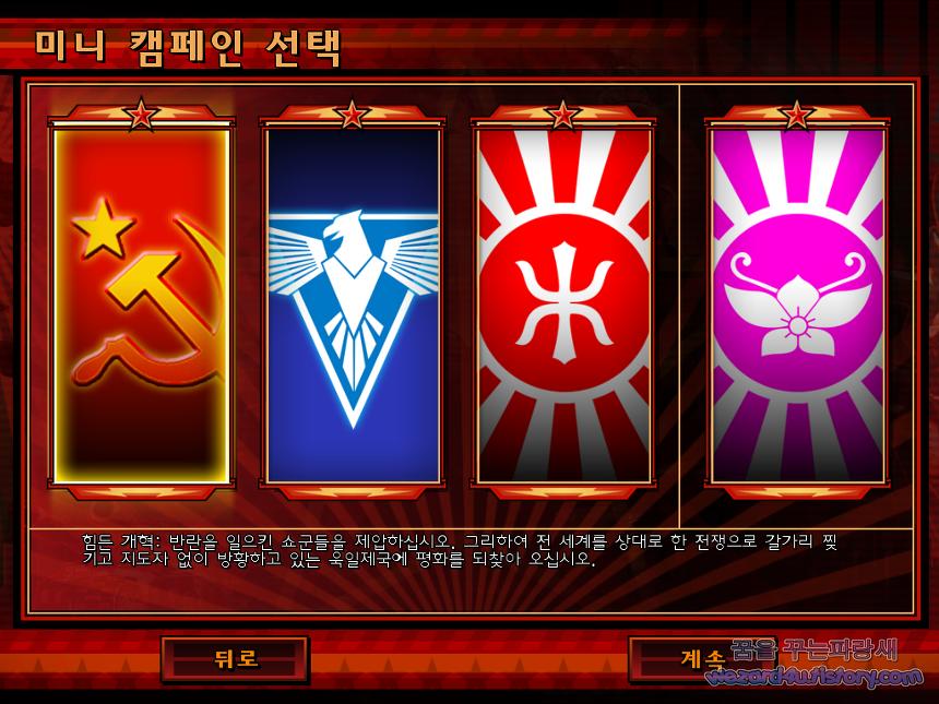 Red Alert 3 Uprising(레드얼럿 3 업라이징) 미니 게임