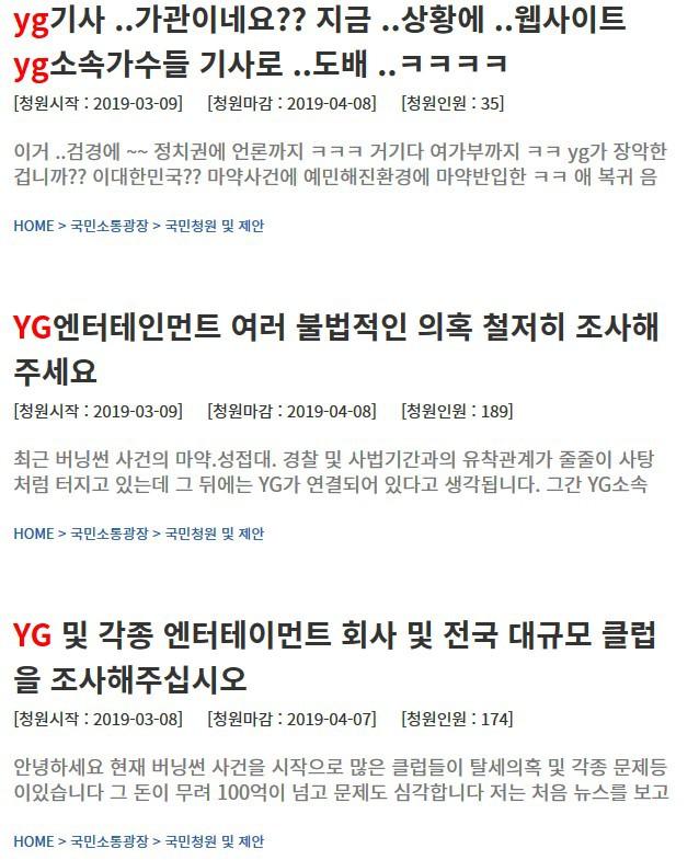 와이지엔터 (YG) 빅뱅 승리와 관련해서 주가폭락