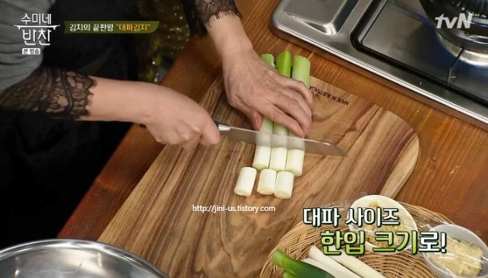 수미네반찬 '대파김치&감자채볶음' 김수미표 레시피 - 수미네반찬 39회 2월 27일 방송2