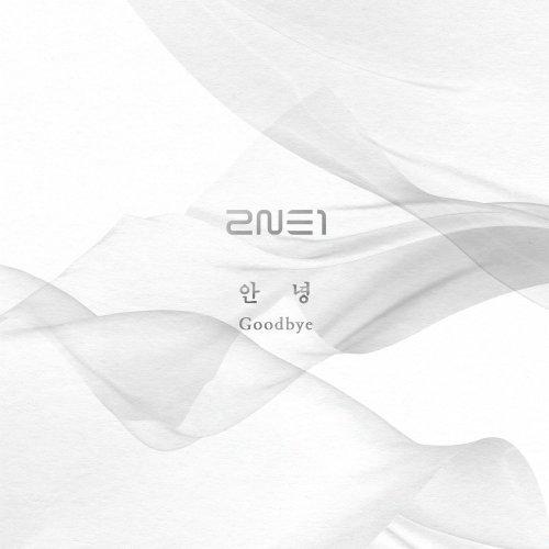 2NE1 – GOODBYE Lyrics [English, Romanization]