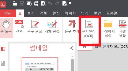 텍스트 pdf 변환