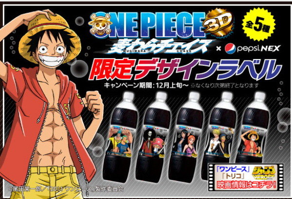 pepsi-limited-edition-one-piece