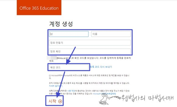 Office 365 education 계정 생성
