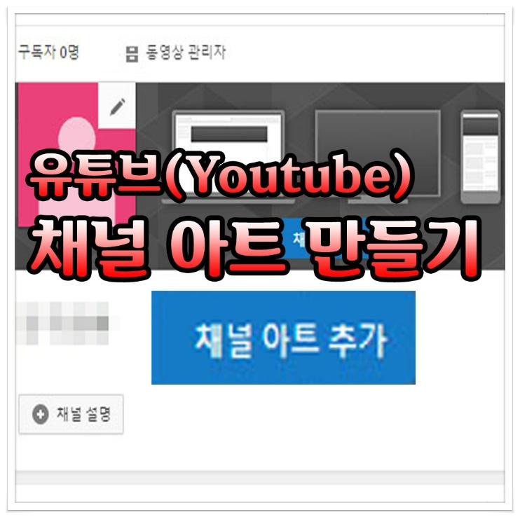 유튜브 채널아트 만들기