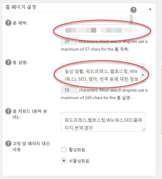 All in One SEO 사이트 제목 및 메타 설명 설정