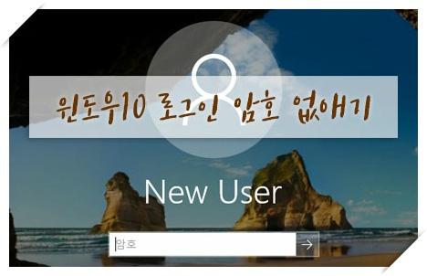 윈도우 10 로그인 암호