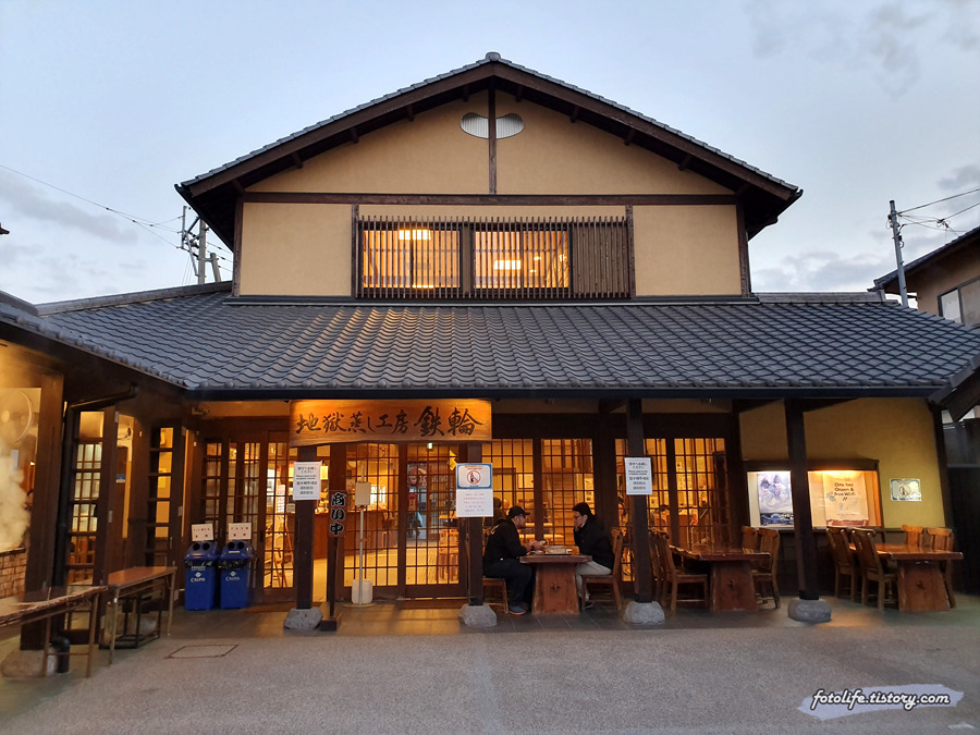 [일본/벳부] 지옥온천 맛집 지옥찜공방 지고쿠 무시코보 칸나와(地獄蒸し工房 鉄輪)