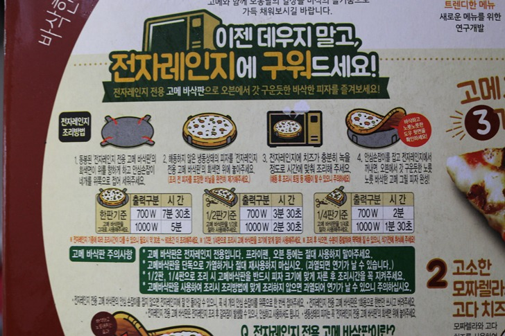 CJ 고메그릴피자 불고기 먹어본 후기