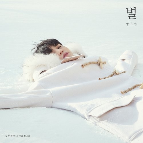 Yang YoSeop - Star Lyrics [English, Romanization]