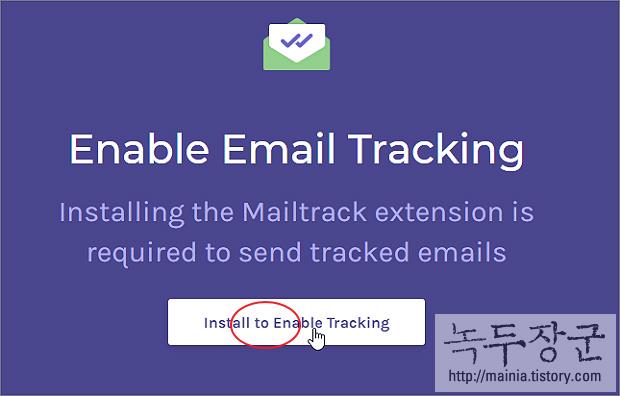 구글 지메일(Gmail) 상대방 수신확인 하는 간단한 방법