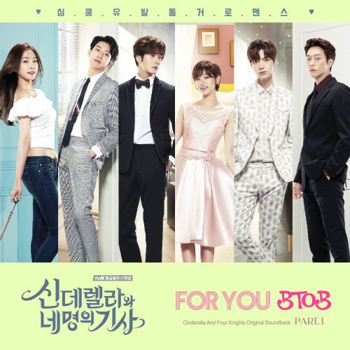 BTOB – For You (Cinderella with Four Knights OST) Lyrics [English, Romanization]