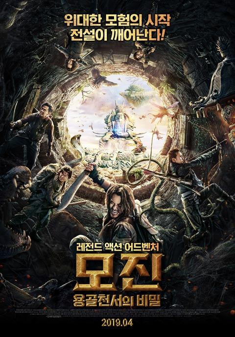 영화 모진 - 용골천서의 비밀 Mojin: The Worm Valley  (雲南蟲谷)