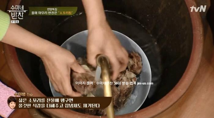 tvN 수미네반찬 30회 연말특집 김수미 표 소꼬리찜 레시피 수미쌤 소꼬리찜 만드는 법 12월 26일 방송5