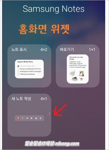 메모 앱 samsung notes 손글씨 메모장 앱9