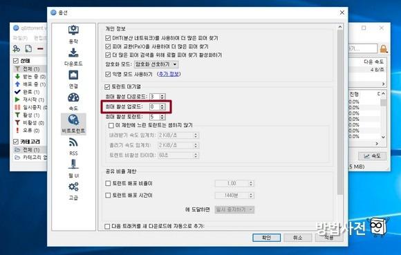 큐비트토렌트 최대 활성 업로드