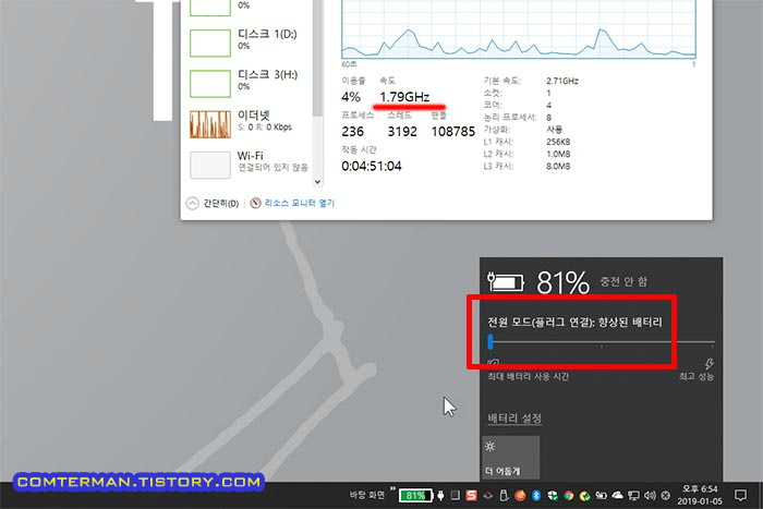 윈도우10 작업표시줄 전원 향상된 배터리