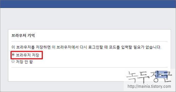 페이스북 facebook 코드 생성기를 통해서 2단계 인증 하는 방법