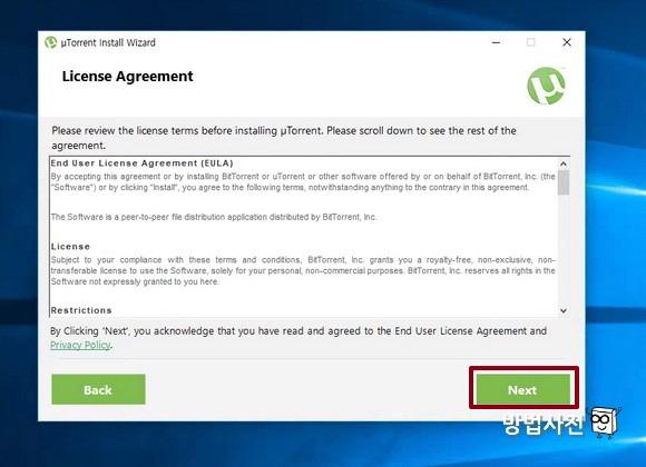 µTorrent 라이센스 동의