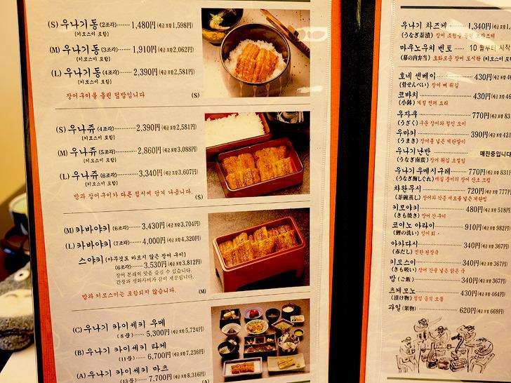 후쿠오카 요시즈카 우나기야 메뉴판