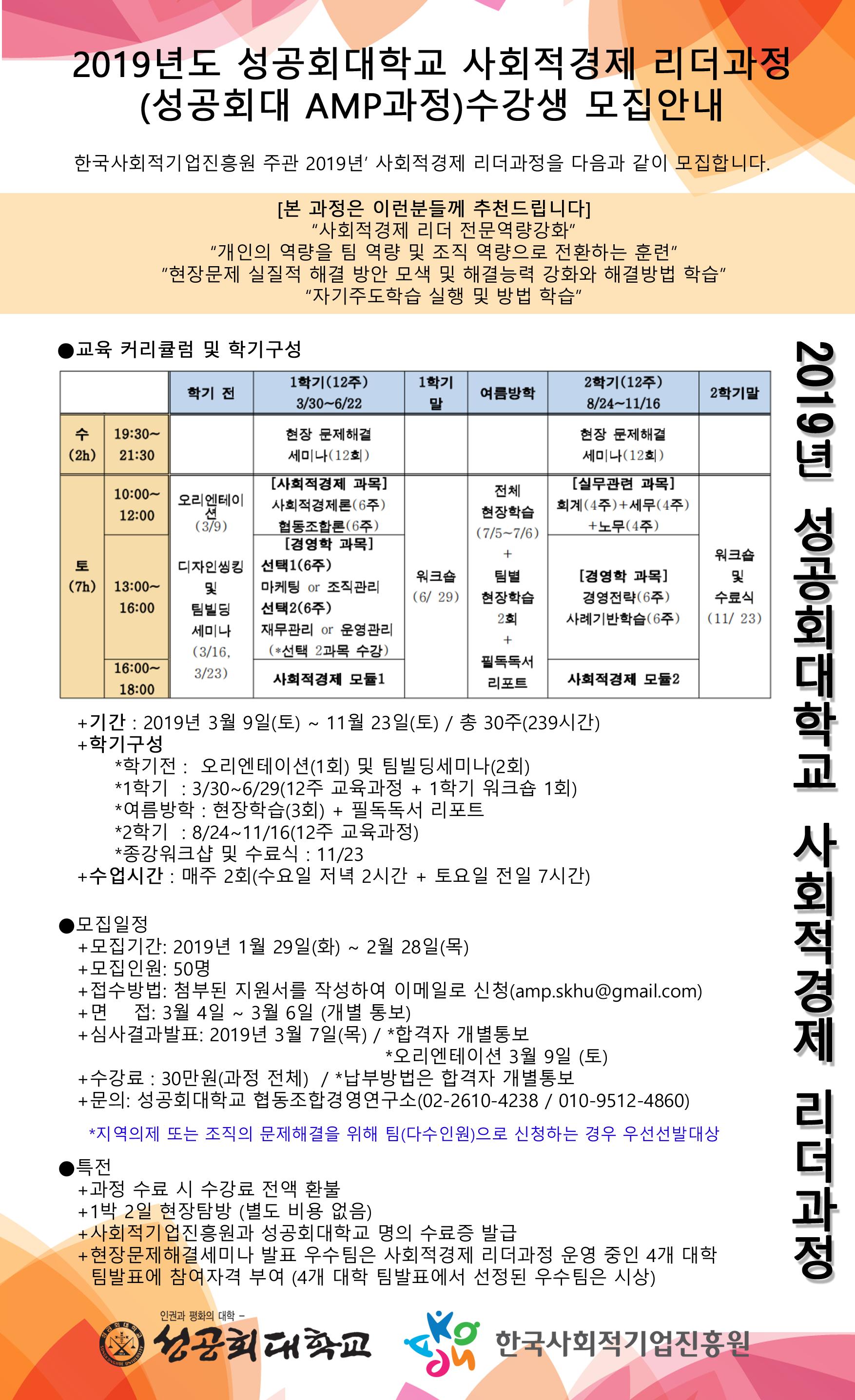 2019년 성공회대 사회적경제 리더과정(AMP과정) 모집안내
