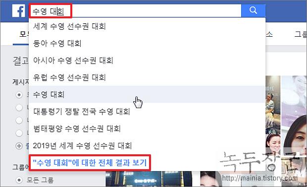 페이스북 Facebook 게시물 검색하는 방법