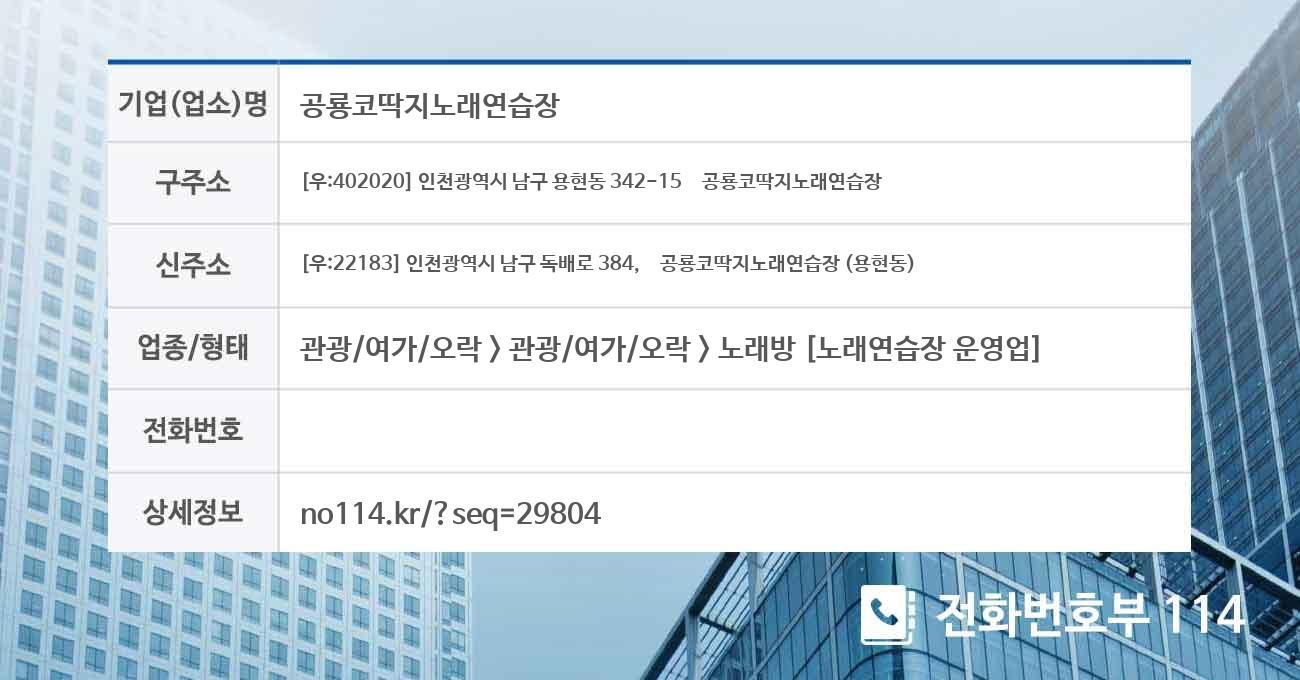 [남구 용현동] 공룡코딱지노래연습장 전화번호 위치 및 약도