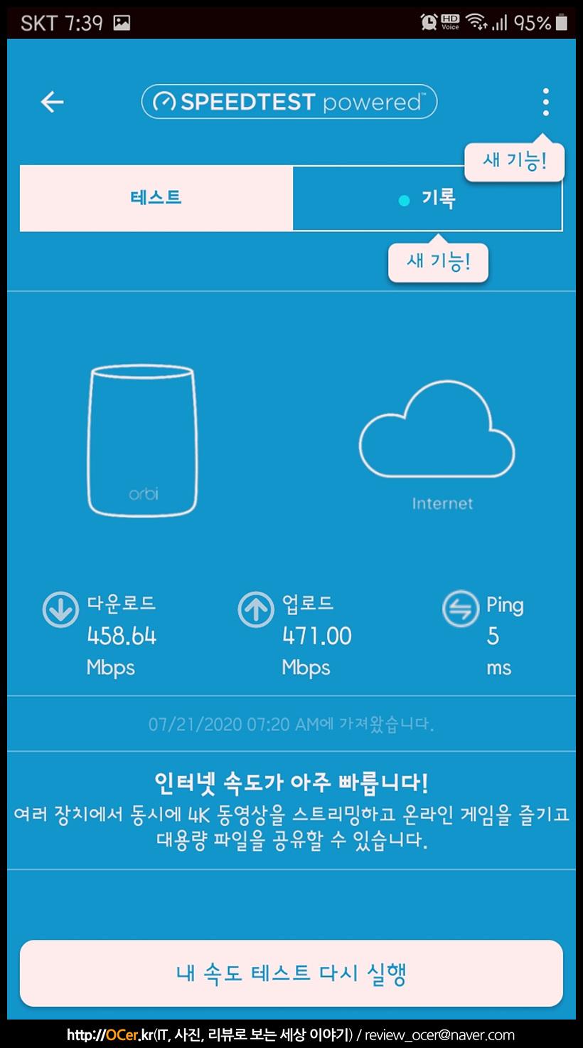 메시 와이파이 공유기, 넷기어 오르비, 넷기어 오르비 RBR20, 와이파이 공유기, 넷기어 공유기, 유무선 공유기, NETGEAR ORIBI, IT